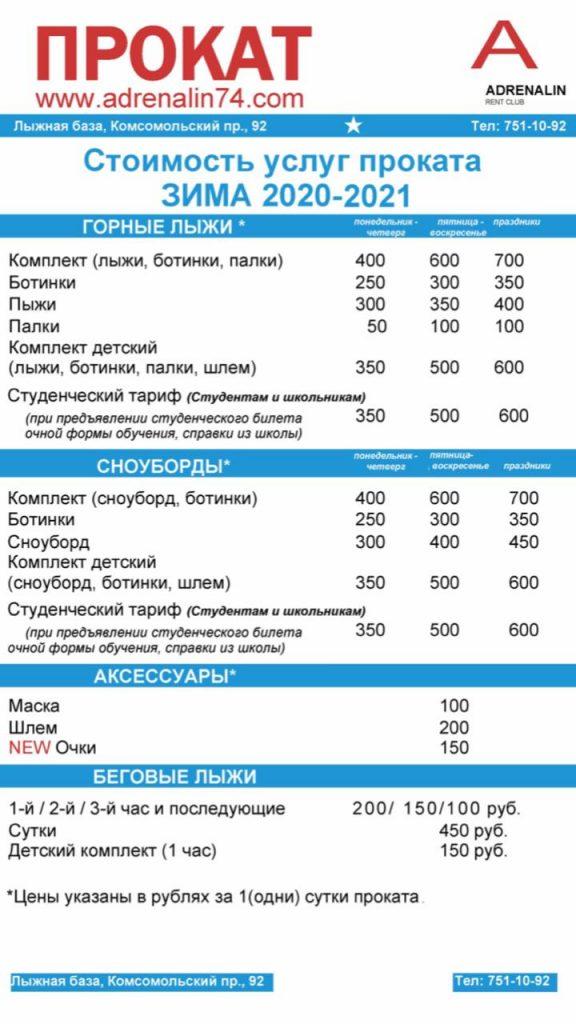 Цены на прокат горнолыжного оборудования / снаряжения